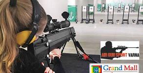 8 или 10 изстрела с въздушна пушка или наем на коридор за 1 час с въздушно оръжие на клиента - до 45 метра