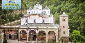 Еднодневна екскурзия до Осоговски манастир и Кюстендил през Август, Октомври или Ноември