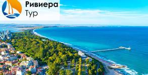 Еднодневна екскурзия до Бургас през Юни или Юли