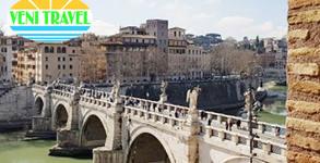 Предколедна екскурзия до Рим! 3 нощувки със закуски в хотел 4*, плюс самолетен транспорт