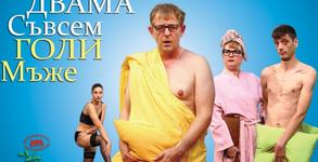 """Михаил Билалов в комедията """"Двама съвсем голи мъже"""" на 12 Юни"""