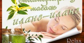 Стимулиращ масаж на цяло тяло с масло от иланг-иланг