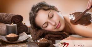 """Терапия """"Шоколадово вълшебство"""" - масаж на цяло тяло, пилинг и маска на лице и парна баня"""