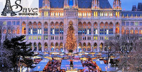 През Март до Виена! 3 нощувки със закуски, плюс самолетен транспорт
