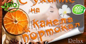 Релаксиращ масаж на цяло тяло със 100% био масло с канела и портокал