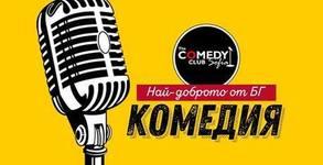 Най-доброто от българския Stand-up на 20 Ноември