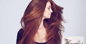 Красива коса! Кератинова терапия, подстригване или боядисване, плюс измиване и оформяне със сешоар