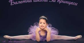 8 урока по класически балет за начинаещи деца от 3 до 7г