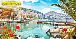 Септемврийски празници в Албания! 5 нощувки със закуски, вечери и транспорт