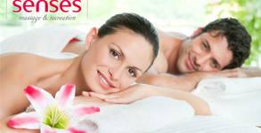 Релакс за двама! Синхронен масаж на цяло тяло, маска и вино - без или със перлена вана