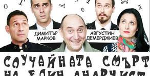 """Комедия с Георги Спасов и Камен Воденичаров! """"Случайната смърт на един анархист"""" - на 30 Март"""
