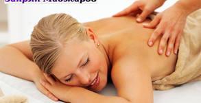 Лечебен масаж на цяло тяло, плюс изследване на гръбнака и програма за възстановяване