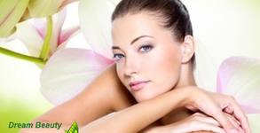 Почистване на лице или терапия по избор - депигментираща, антиейдж или кислородна избелваща