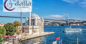 В Истанбул за Фестивала на лалето! 2 нощувки със закуски, плюс транспорт и посещение на Одрин