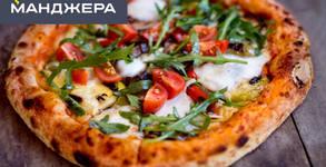 Вкус от Италия! Пица по избор за вкъщи