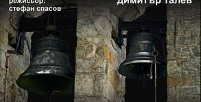"""Постановката """"Преспанските камбани"""" по Димитър Талев - на 6 Юни"""