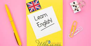 Ускорен онлайн курс по английски език с 6-месечен достъп - две нива по избор