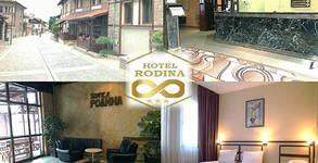 Хотел Родина
