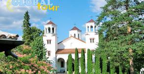Еднодневна екскурзия до Клисурски манастир, Вършец и Годечки манастир през Юли или Октомври