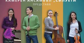 """Концерт на Камерен ансамбъл Силуети """"2 х 2"""" на 24 Март"""