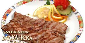 Балканска скара - Македонски дом