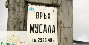 На покрива на Балканите! Еднодневна екскурзия до връх Мусала - на 15 или 29 Август