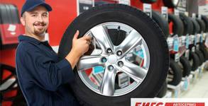 Смяна на 2 гуми до 18 цола, плюс оглед на ходовата част на автомобила
