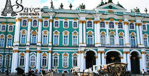 Екскурзия до Лондон, Санкт Петербург, Москва и Киев! 9 нощувки със закуски и 6 вечери, плюс самолетен транспорт