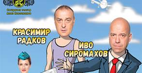 Сатиричен театър А. Константинов