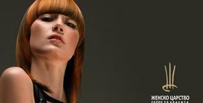 Боядисване на кичури в един цвят, плюс матиране на коса, подстригване и оформяне с прав сешоар