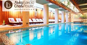 Луксозна почивка в Банско през Октомври! 2 или 3 нощувки със закуски, плюс релакс зона и Fish масаж