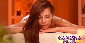 Терапия Lux с кралски масаж на цяло тяло и радиочестотен лифтинг на лице с хайвер