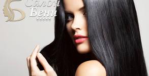 Възстановяваща терапия за изтощена коса с ултразвукова преса и продукти на Christian of Roma, плюс оформяне