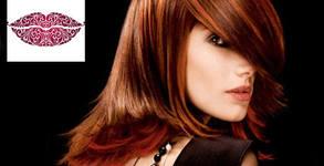 Грижа за коса с продукти на Christian of Roma! Терапия с кератинова преса Joico, боядисване или SPA терапия по избор