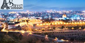 Посети Израел през Април! 3 нощувки със закуски и вечери, плюс самолетен транспорт от София