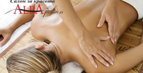 Болкоуспокояващ масаж на кръст, гръб и масажна яка - ръчен и с вендузи
