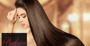 Колагенова терапия за коса или боядисване и терапия, плюс сешоар