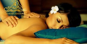 Масаж по избор - класически или лечебен на гръб или ароматерапевтичен на цяло тяло