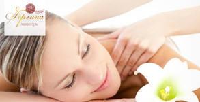 Масаж на лице и околоочен контур, масаж на цяло тяло или ултразвуково почистване на лице