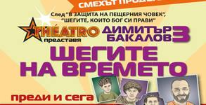 """Вход за двама за представлението """"Шегите на времето"""" - на 28 Януари"""
