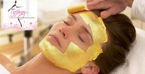 Лифтинг терапия за лице със златна маска, ензимен пилинг, anti-age масаж и въвеждане на хиалурон с ултразвук