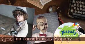 Детски клуб Марабу