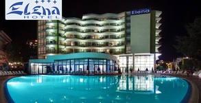Хотел Елена****