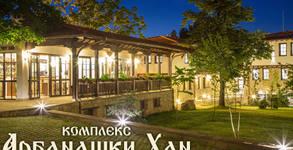 Хотел Арбанашки хан***