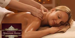 Комбинирана лечебна масажна терапия на цяло тяло с туйна масаж, гуаша масаж и вендузи
