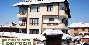 Къща за гости Гергана**