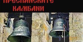 """Постановката """"Преспанските камбани"""" по Димитър Талев - на 12 Декември"""
