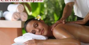 Масаж на гръб, врат и тил с коктейл от седем билки или лечебен масаж на цяло тяло