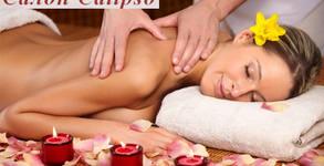 Лечебен масаж на цяло тяло, плюс масаж на глава и стъпала с коктейл от седем билки и витамини