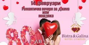 Хотел Бистра и Галина****